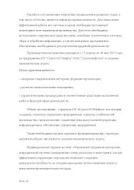 Отчет по преддипломной практике docsity Банк Рефератов Это только предварительный просмотр