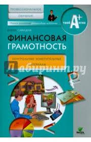 Финансовая грамотность контрольно измерительные материалы спо  Контрольно измерительные материалы Профессиональное обучение цена в Москве и Питере