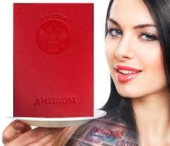 Как я покупала диплом о высшем образовании Казанские ведомости