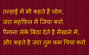 Images Of Farewell Quotes In Hindi Rock Cafe