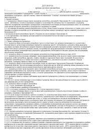 Договор аренды транспортного средства с экипажем арендодатель юрлицо