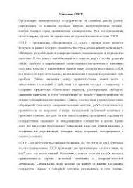 Налоговая система Российской федерации и направление ее  ОЭСР сочинение по международным отношениям скачать бесплатно организация экономического сотрудничества развития страна ПОЛИТИКИ