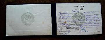 ДИПЛОМ ТЕХНИКУМ СОВЕТСКОЙ ТОРГОВЛИ ТЕХНИ в категории  ДИПЛОМ ТЕХНИКУМ СОВЕТСКОЙ ТОРГОВЛИ 1945 1947 ТЕХНИ в категории Дипломы купить в Украине недорого на аукционе 6504561337