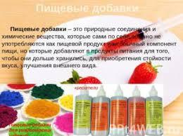 Презентация по Химии Химия и пища скачать смотреть бесплатно слайда 4 Пищевые добавки Пищевые добавки это природные соединения и химические вещества