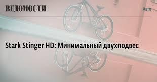 <b>Stark</b> Stinger HD: Минимальный двухподвес - Ведомости