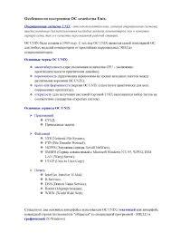 Реферат по теме Особенности построения и функционирования семейств  page 2