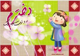 Image result for شکلک تبریک روز دختر