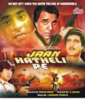 Raghunath Jhalani Jaan Hatheli Pe Movie