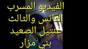 """تسريب الفيديو الثاني والثالث عنتيل الصعيد """"بني مزار"""" - YouTube"""
