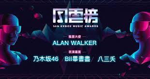 Kkbox Chart Kkbox Further Unveils Performers List Superstar Dj Alan