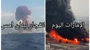 بعد انفجار بيروت ليلة أمس حريق الامارات اليوم في عجمان وتدخل سريع لإيقاف  النيران رحمتك يا الله - YouTube