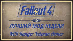 Fallout 4: Лучший мод недели - <b>NCR Ranger</b> Veteran Armor ...
