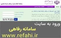 Image result for سایت افراد کم درامد