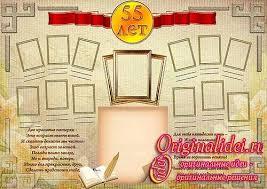 лет Стенгазеты плакаты открытки приглашения портфолио  Стенгазета к юбилею мужчины 55 лет