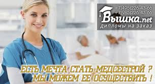 Купить диплом медсестры в Москве быстро и надежно  Купить диплом медсестры