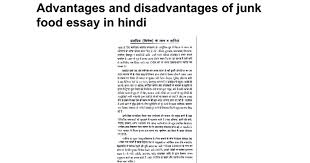 advantages and disadvantages of junk food essay in hindi google docs