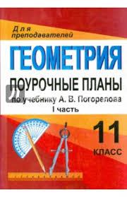 Книга Геометрия класс Поурочные планы по учебнику А В  Юлия Киселева Геометрия 11 класс Поурочные планы по учебнику А В
