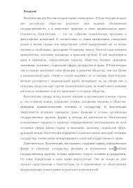 Конституция Российской Федерации понятие сущность юридические  Это только предварительный просмотр