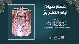 حكم صيام أيام التشريق - الشيخ العلامة   صالح الفوزان حفظه الله تعالى -  YouTube