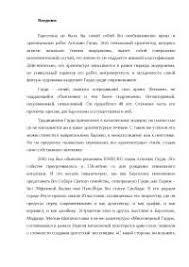 феномен архитектурного наследия Антонио Гауди диплом по  феномен архитектурного наследия Антонио Гауди диплом 2011 по строительству скачать бесплатно творчество мастера архитектор архитекторы здания