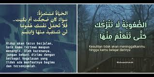 Jual poster motivasi islami man jadda wa jada hiasan dinding. Man Jadda Wa Jadda Man Shabara Zhafira Man Saara Ala Darbi Washala Arab