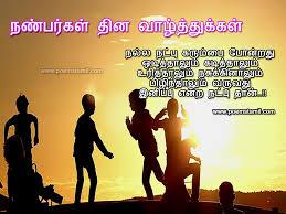 friendship day images in tamil friendship day kavithai nanbarkal thinam kavithai 2017