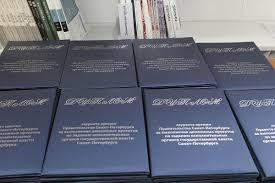 Дипломы универсантов на службе города Санкт Петербургский  Дипломы универсантов на службе города