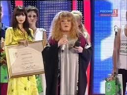 Alla Pugachova's Golden Star <b>Award</b> - Flute of Shame (<b>New Wave</b> ...