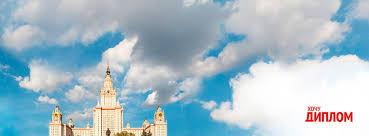 Хочу Диплом home facebook image contain cloud sky and outdoor