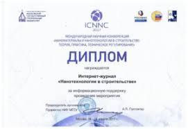 Международная конференция Наноматериалы и нанотехнологии в  Участники конференции представили более 20 интересных докладов в том числе