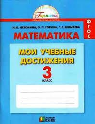 Математика класс Мои учебные достижения Контрольные работы  Математика 3 класс Мои учебные достижения Контрольные работы Истомина Н Б Шмырёва Г Г
