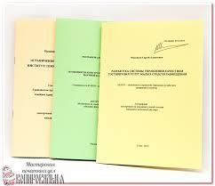 Печать авторефератов и диссертаций в Москве по доступным ценам Заказать печать авторефератов и диссертаций