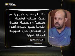 """Ο χρήστης FilGoal (From 🏠) στο Twitter: """"عماد النحاس في المؤتمر الصحفي 🗣️  💬نتيجة 2-0 نتيجة كبيرة مقارنة بسير المباراة، أظن أن التعادل كان النتيجة  العادلة… """""""