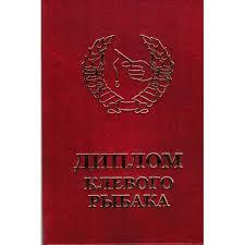 Дипломы Подарок Мужчине магазин подарков мужчинам в Москве  Временно отсутствует