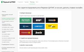 париматч регистрация украина с бонусом при регистрации
