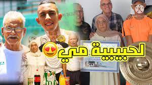 لحبيبة مي عتيقة زوجة محمد رحيمي (يوعري) 2m - YouTube