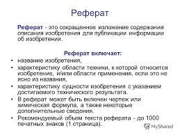 Презентация на тему Правила оформления и подачи заявки на  20 Реферат