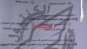 بالإجابة.. امتحان العربي اليوم لطلاب تالتة ثانوي علمي 2021 الأسئلة بالحل -  موقع صباح مصر