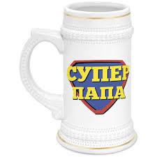 <b>Кружка пивная</b> СУПЕР ПАПА #1891049 в Москве – купить <b>кружку</b> ...