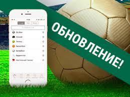 iphone приложение ставки на спорт