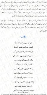 importance of time urdu essay value of time benefits urdu mazmoon importance of time urdu essay value of time benefits urdu mazmoon for student life