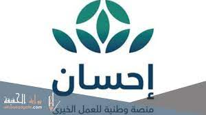 طريقة التسجيل في منصة احسان الخيرية - المصري نت