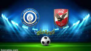 نتيجة مباراة الأهلي وأسوان اليوم في الدوري المصري الممتاز