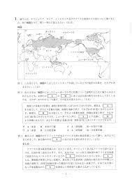 埼玉 県 高校 入試 過去 問