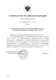 Официальное опубликование правовых актов в электронном виде Для качественной печати текущая страница в формате tiff