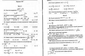 Все фото по тегу Контрольная Работа По Алгебре Класс №  Персональный сайт учителя математики