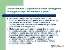 Реферат Маркетинговые исследования рынка ru Исследования рынка реферат