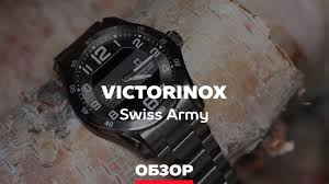 <b>Часы Victorinox Swiss Army</b> 241300, 241617, 241744 - обзор от ...