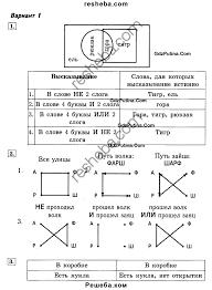 ГДЗ по информатике для класса А В Горячёв контрольная работа  ГДЗ решебник по информатике 4 класс А В Горячёв контрольная работа