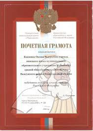 Дипломы и Сертификаты Лучший учитель РФ